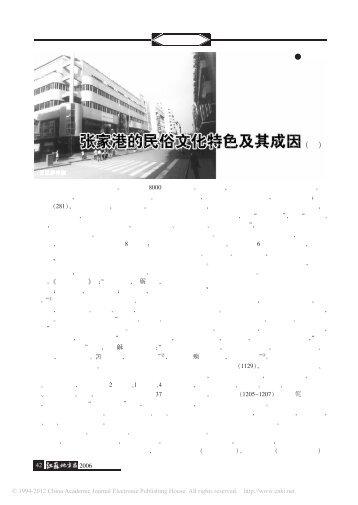 张家港的民俗文化特色及其成因(上) - 吴文化网站