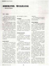 浓郁的地方特色现代化的火车站——苏州火车站设计 - 吴文化网站