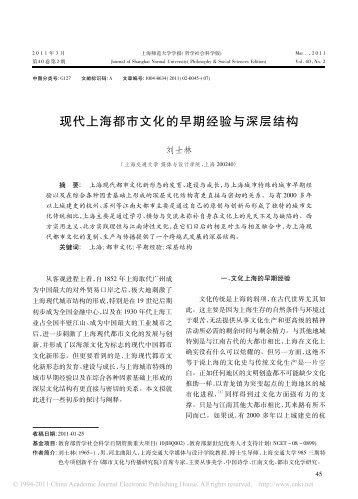 现代上海都市文化的早期经验与深层结构 - 吴文化网站