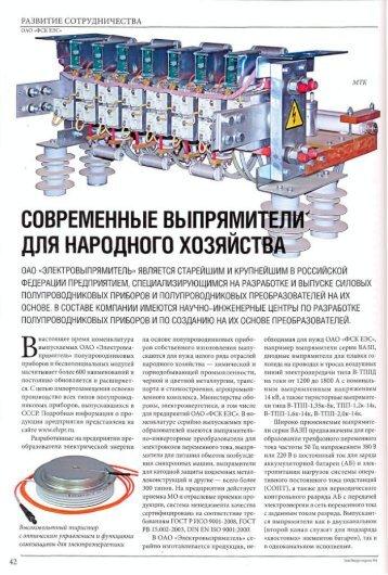 Топ ЭнергоПром», № 4 (май), 2012г.