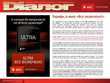 Тарифи, в яких «Все включено!» - МТС Україна