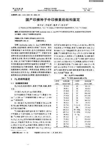 国产印楝种子中印楝素的结构鉴定