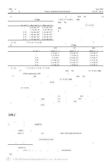HPLC测定板蓝根中腺苷含量 - 中国林业科学数据中心