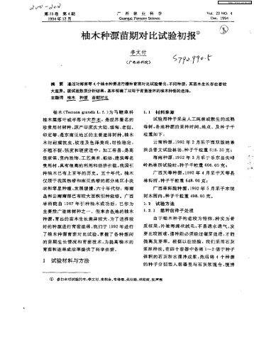 柚木种源苗期对比试验初报① - 中国林业科学数据中心