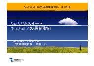 "SaaS ERPスイート ""NetSuite""の最新動向 - ネットスイート"