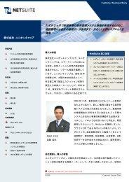 株式会社 ユニオンキャップ わずか 3 ヶ月で新規事業の販売 ... - NetSuite