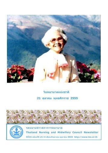 ปีที่ 15 ฉบับที่ 5.pdf - สภาการพยาบาล