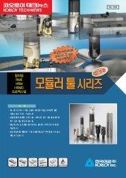 Modular Tool Series