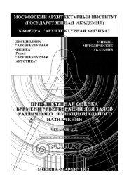 Приближенный расчет времени реверберации - МАРХИ