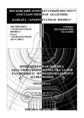 Приближенная практическая оценка акустического ... - МАРХИ