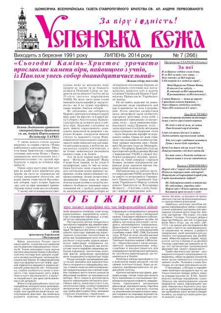 Успенська вежа № 7 (2014)