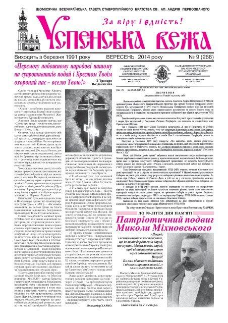 Успенська вежа № 9 (2014)