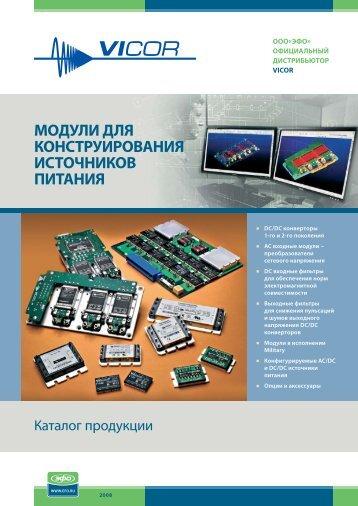 модули для конструирования источников питания - Powel.ru