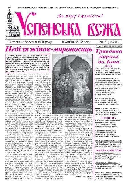 Успенська вежа № 5 (2012)