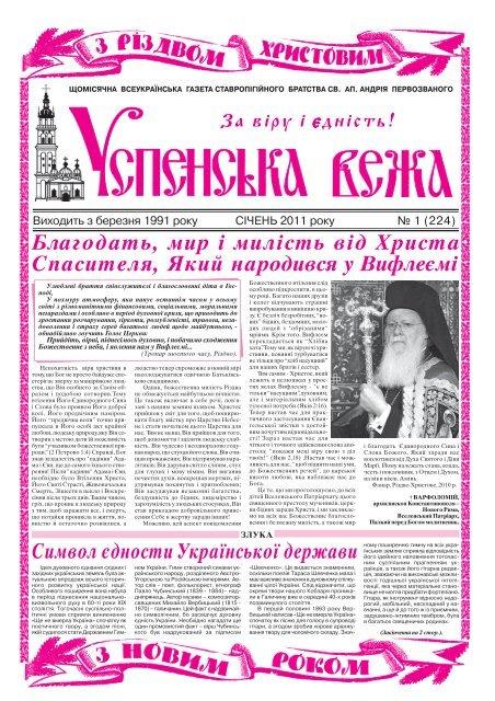 Успенська вежа № 1 (2011)