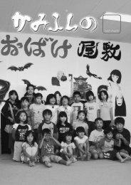 広報かみふらの 06年08月本号 - 上富良野町