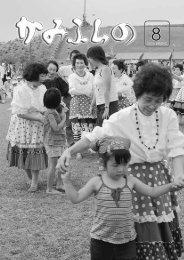 広報かみふらの 04年08月本号 - 上富良野町