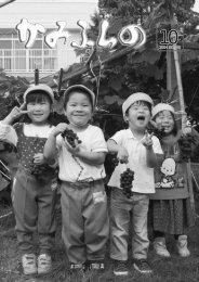 広報かみふらの 04年10月本号 - 上富良野町