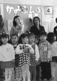 広報かみふらの 05年04月本号 - 上富良野町