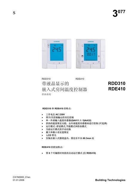 RDD310温控器说明书下载