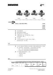 盘管二通阀VVI46/VXI46 - 暖通在线