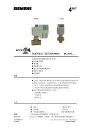 电动两通阀MVI421资料下载