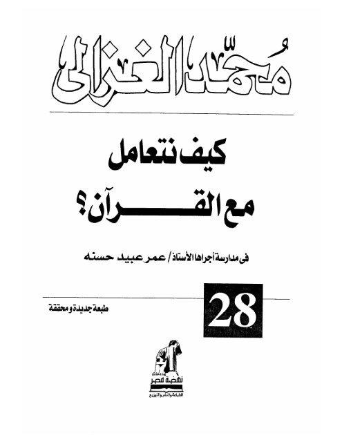 كيف نتعامل مع القرآن - محمد الغزالي