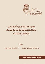 معايير الثقة لدى المتبرعين للأعمال الخيرية دراسة استطلاعية على عينة من رجال الأعمال في الرياض وجده والدمام