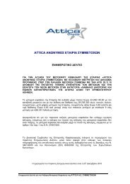 ενημερωτικο δελτιο 2010 - Attica Group