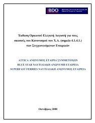 Έκθεση Ορκωτού Ελεγκτή Λογιστή για τους σκοπούς ... - Attica Group