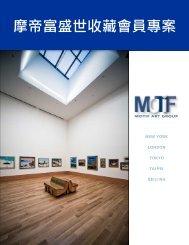 摩帝富盛世收藏會員專案 - Motif Art Group