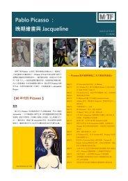 Pablo Picasso : 晚期繪畫與Jacqueline - Motif Art Group