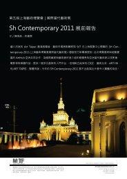 Sh Contemporary 2011 展前報告 - Motif Art Group