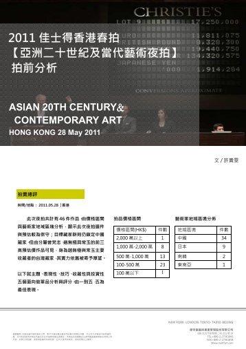 2011 佳士得香港春拍【亞洲二十世紀及當代藝術夜拍】 拍前分析 - Motif ...