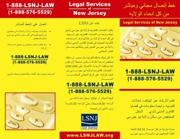 Hotline Brochure in Arabic