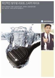 IP57 RSM 브로셔 - Motorola Solutions