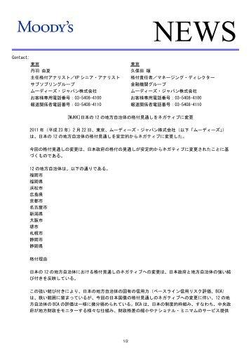 H23. 2.22 ムーディーズ・ジャパン 格付け見通し変更プレス ... - 静岡市