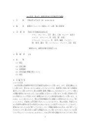 1 2011年 度 第 2回 静岡市 外国人住民懇話会会議録 1 日 時 平成 23 ...