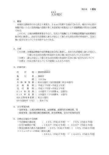 大谷地区(H17~H21)(598KB) - 静岡市