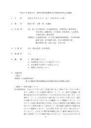 1 平成 21 年度第3回 静岡市教育振興基本計画検討委員会会議録 1 日 ...