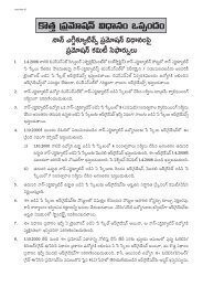 Promotion policy agreement in Telugu