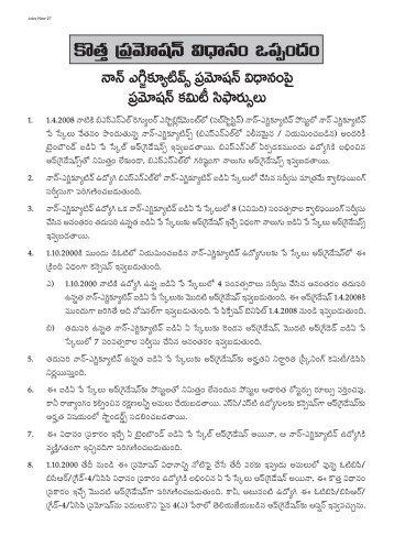 Andhra Kraisthava Keerthanalu English Lipilo Telugu Uecf Net
