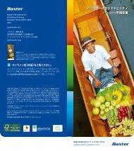 バクスターのサステナビリティ 2011年報告書 - Baxter Sustainability ...
