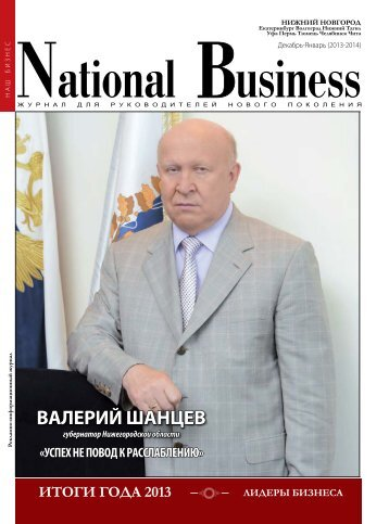 National Business (12'2013-01'2014)