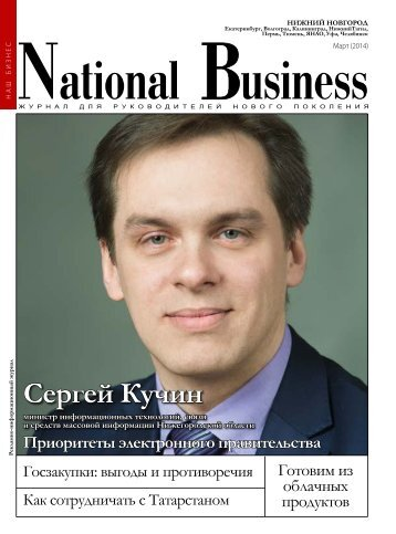 National Business (03'2014)