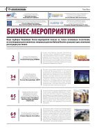 National Business (03'2014) - Page 6