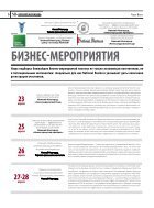 National Business (04'2013) - Page 6
