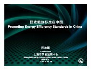 Mandate Energy Efficiency Labeling System