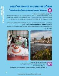 מנצלים את אנרגיית התנועה של המים - משרד האנרגיה והמים