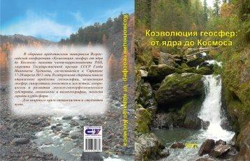 PDF-файл - Сайт Игоря Гаршина